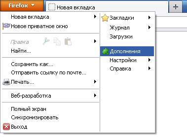 Пункт Дополнения в Firefox