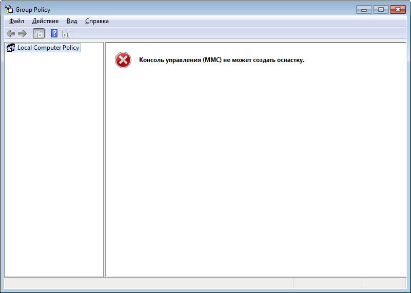 консоль управления не может создать оснастку windows server 2008 r2