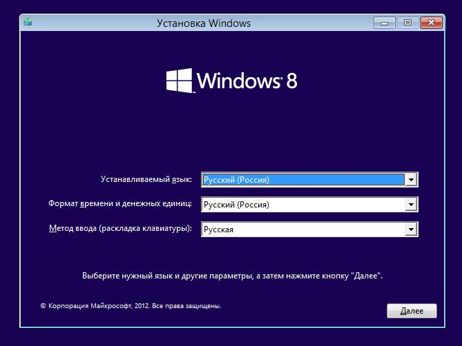 ustanovka-windows-8