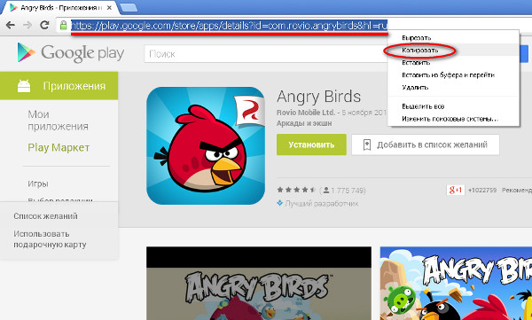 как скачать игру на google play на компьютер