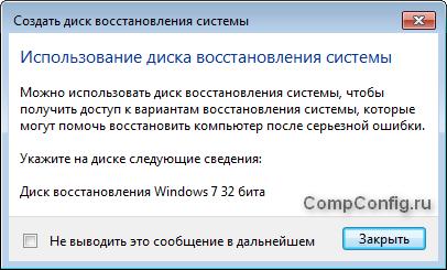disk-vosstanovleniya-windows7