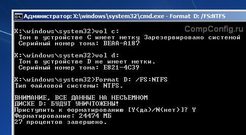 formatirovanie-c-diska