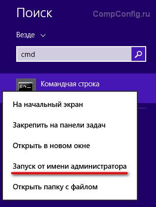 komandnaya-stroka-win8.1