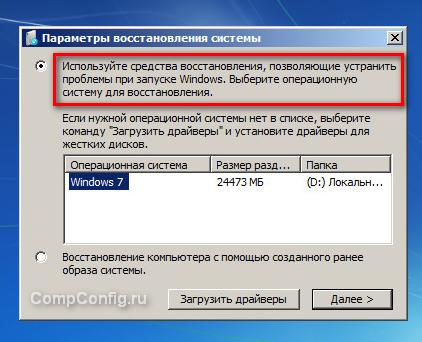parametry-vosstanovleniya-systemy