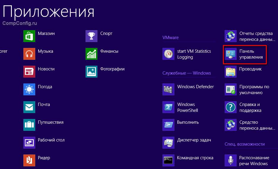панель управления windows 8.1
