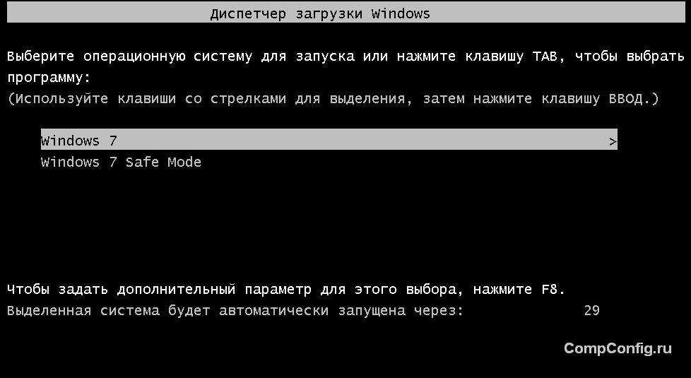 06-boot-safe-mode-win7