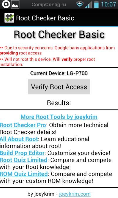 Проверка Root Прав Android