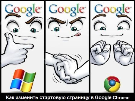 Как поменять домашнюю страницу в гугл хром