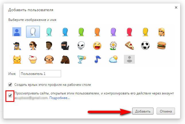 Добавление нового пользователя