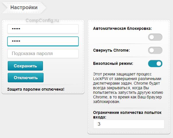 Настройка расширения LockWP Google Chrome