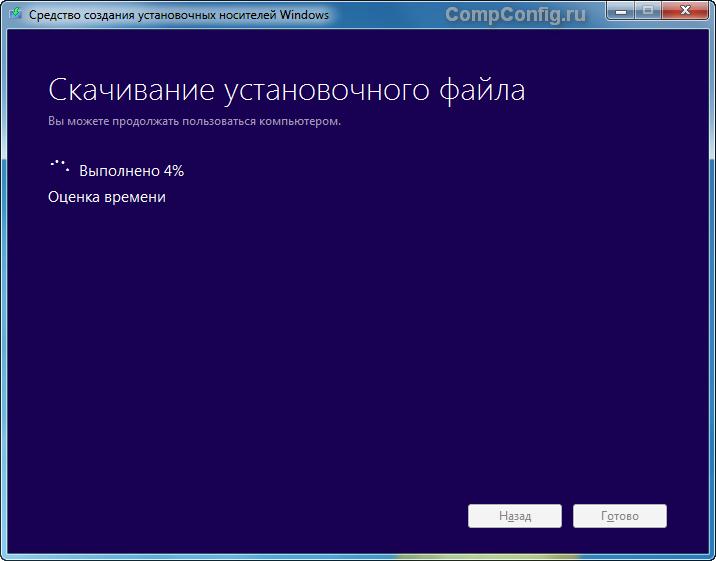 Загрузка ISO Windows 8.1