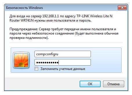 Как установить пароль на роутер tp link