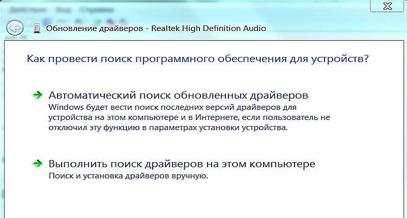 Поиск аудио драйвера