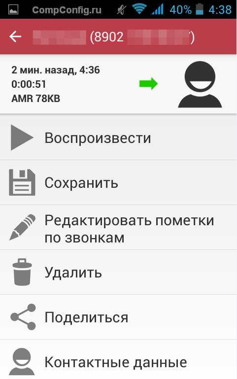 скачать запись разговоров при звонке