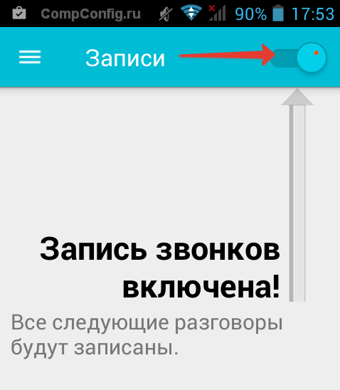 Запись звонков в Clever Mobile
