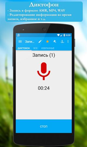 Запись звонков и диктофон