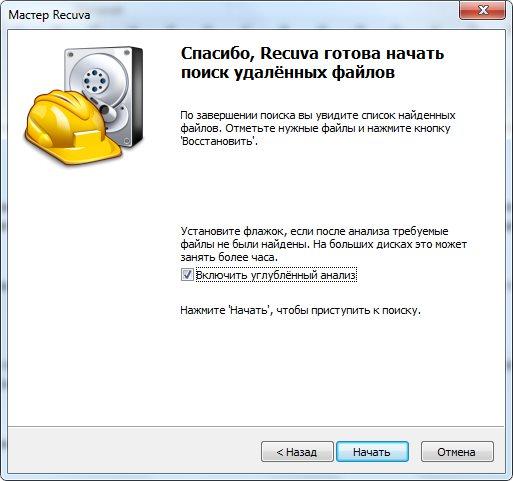 Программа для восстановления данных на андроиде