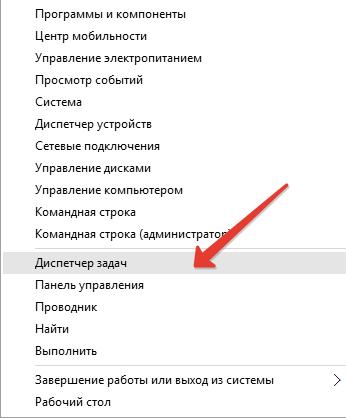 Как включить диспетчер задач на windows 8