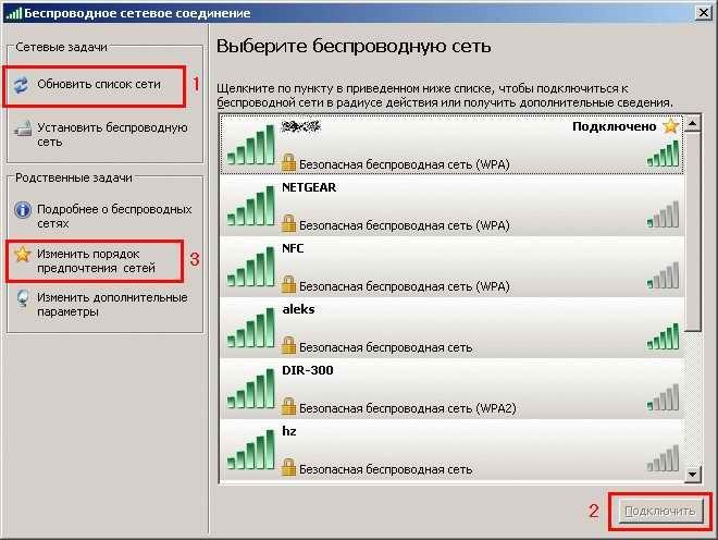 Подключение к Wi-Fi в Windows XP