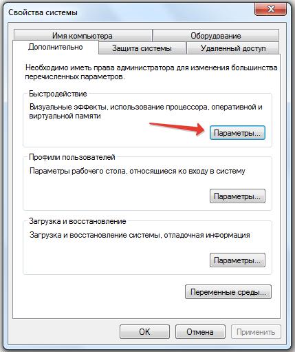 Открытие параметров быстродействия компьютера