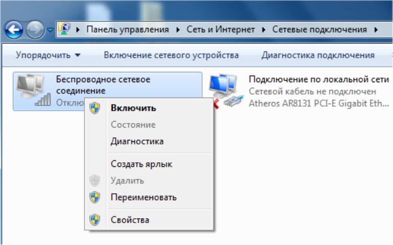 Проверка ативности Wi-FI в Windows 7