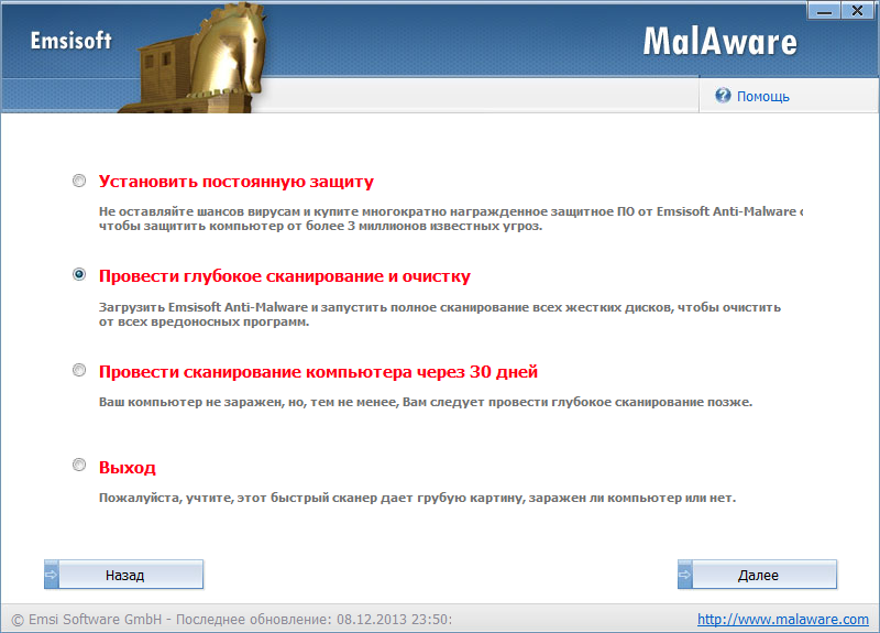 скачать Emsisoft AntiMalware