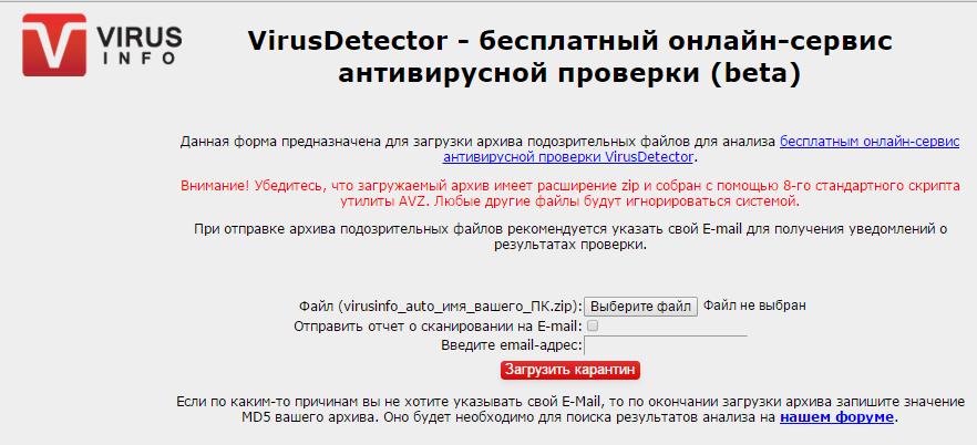 VirusDetector