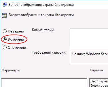 Включение запрета на отображение экрана блокировки Windows 10
