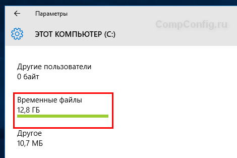 Временные файлы в Windows 10