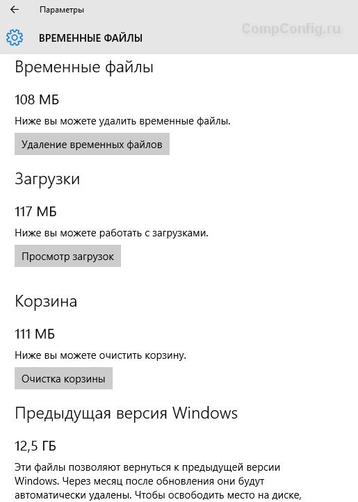 Список временных файлов