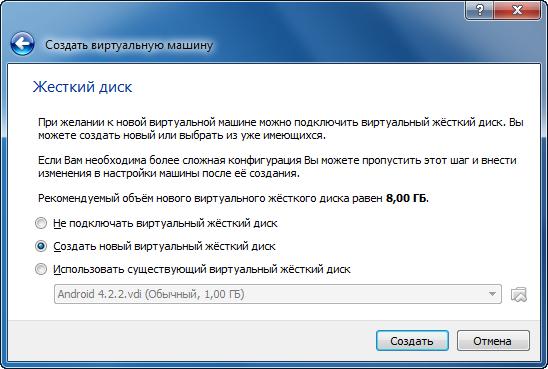 Новый виртуальный жесткий диск