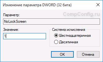 Присвоение значение параметру NoLockScreen