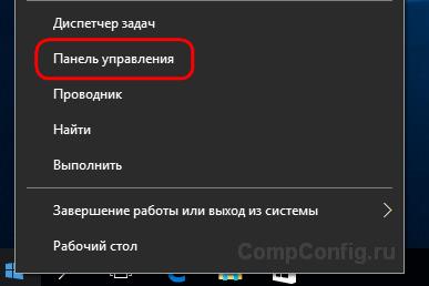 Запуск панели управления Windows