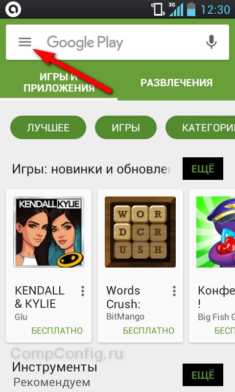 Кнопка меню в Google Play