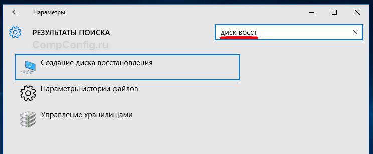 Диск восстановления через параметры компьютера