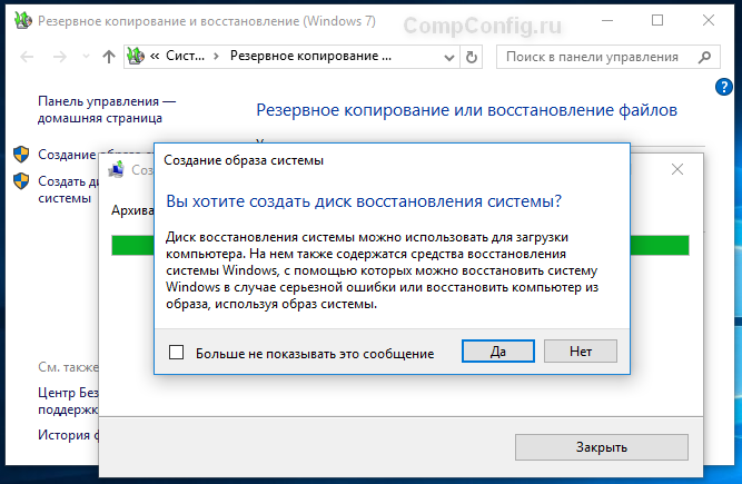 Как сделать диск восстановления системы windows 10