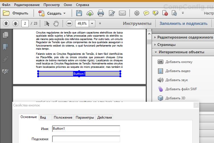 Процесс редактирования pdf-файла в Adobe Acrobat