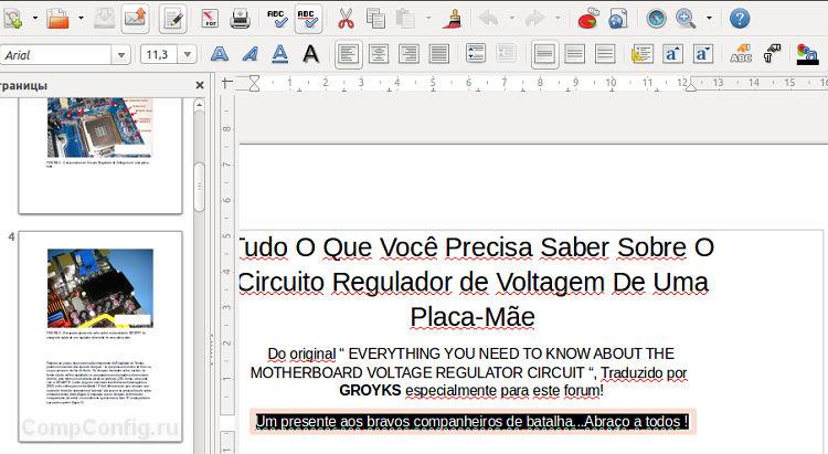 Редактирование текста в pdf документе в Libre Office