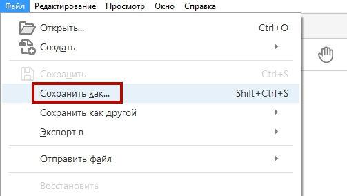 """Пункт """"Сохранить как"""" в Adobe Acrobat"""