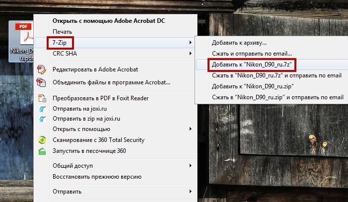 Сжатие PDF с помощью 7Zip