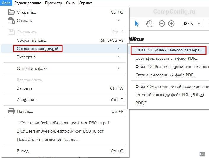 Сохранение уменьшенного размера PDF файла в Adobe Acrobat