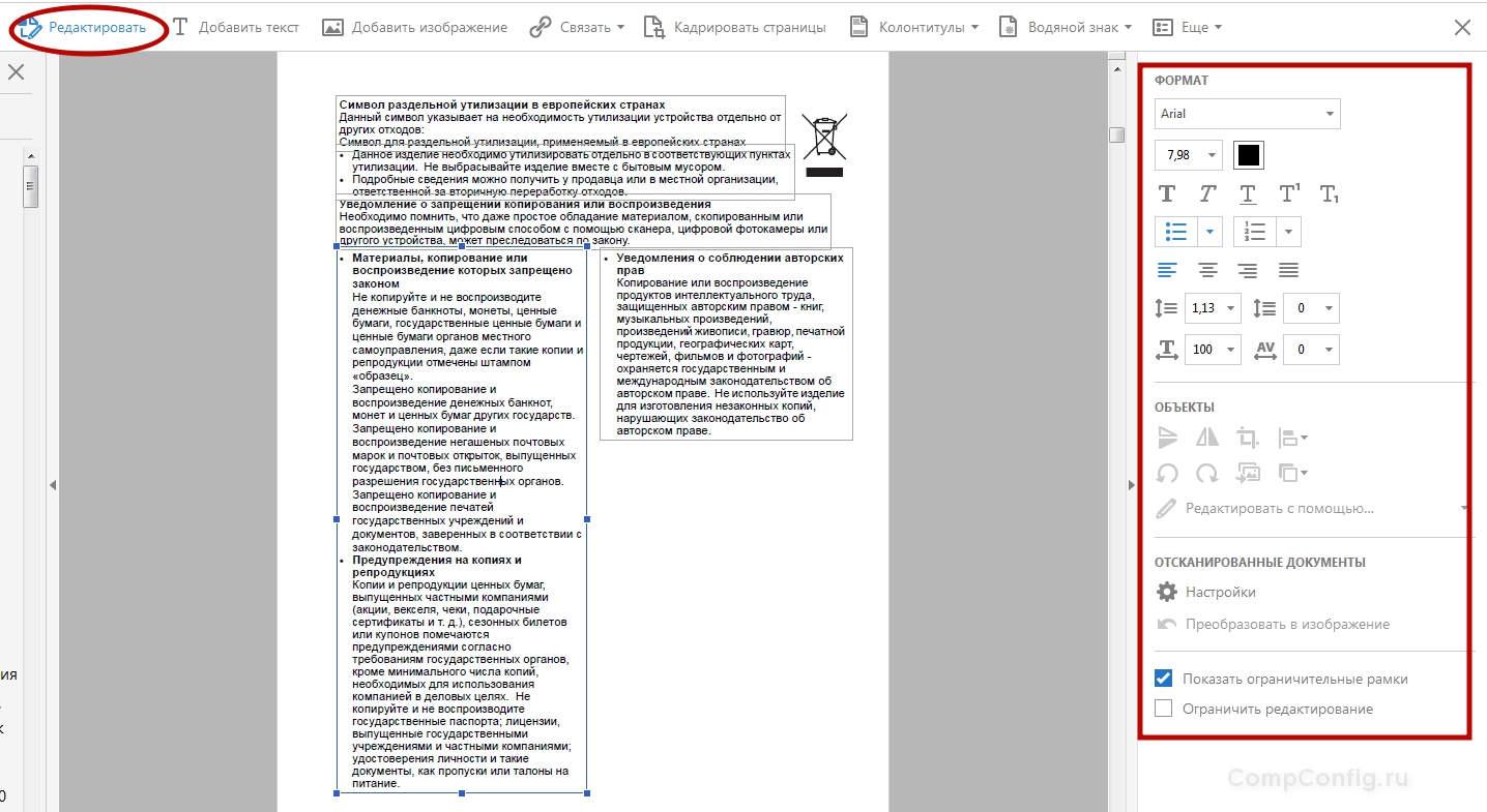 Редактирование текста в PDF-файле с помощью Adobe Acrobat