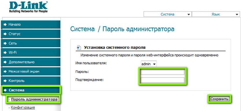 Установка системного пароля в D-Link DIR-300