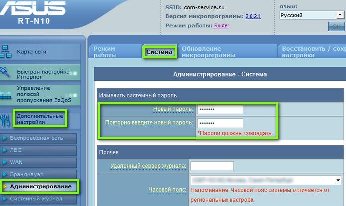 Смена пароля в Asus RT-N10