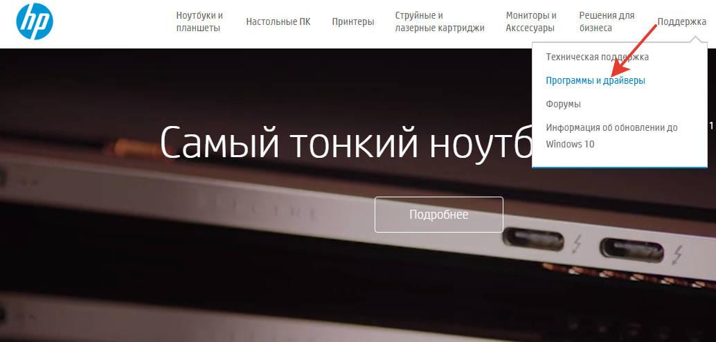 Скачивание драйверов ноутбука HP