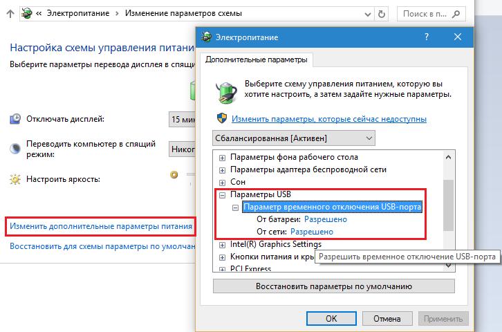 разрешение временного отключения USB-портов