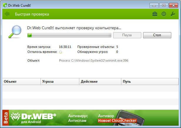 сканирование DrWeb CureIT
