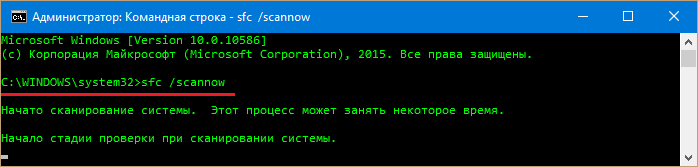сканирование sfc_exe