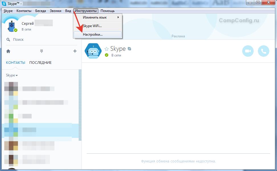 открытие настроек в skype