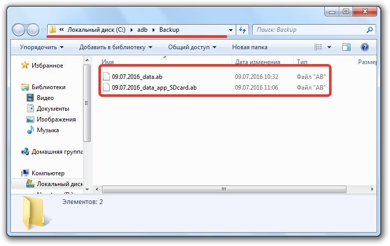 файлы резевной копии андроид